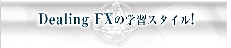 Fx dealing
